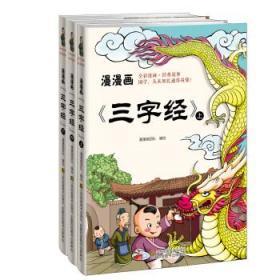 漫漫画《三字经》全三册 漫漫画团队 著 9787558001758