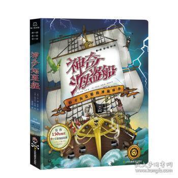神奇海盗船(精) [英]玛利亚·泰勒 绘 9787558047701