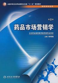 药品市场营销学(二版中职药剂十一五规划) 钟明炼 主编