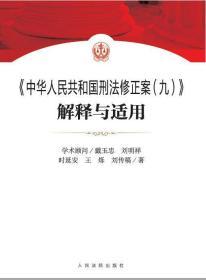 《中华人民共和国刑法修正案(九)》解释与适用 戴玉忠 刘明祥