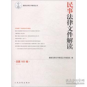 民事法律文件解读2018.9(总第165辑) 新法律文件解读丛书编选组