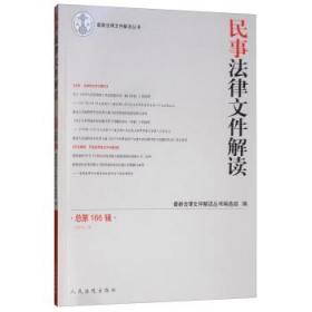 民事法律文件解读总第166辑(2018.10) 新法律文件解读丛书编选