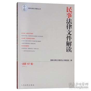 民事法律文件解读总第167辑(2018.11) 新法律文件解读丛书编选