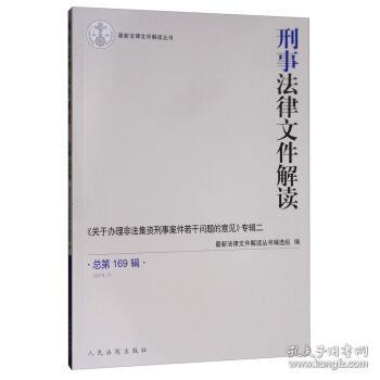 刑事法律文件解读(总第169辑) 选组,新法律文件解读丛书编选组