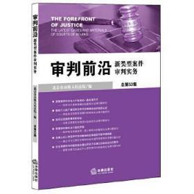 审判前沿:新类型案件审判实务(总第53集) 北京市高级人民法院