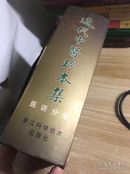 近代中医珍本集 医话分册