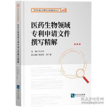 医药生物领域专利申请文件撰写精解 冯小兵 9787513071826