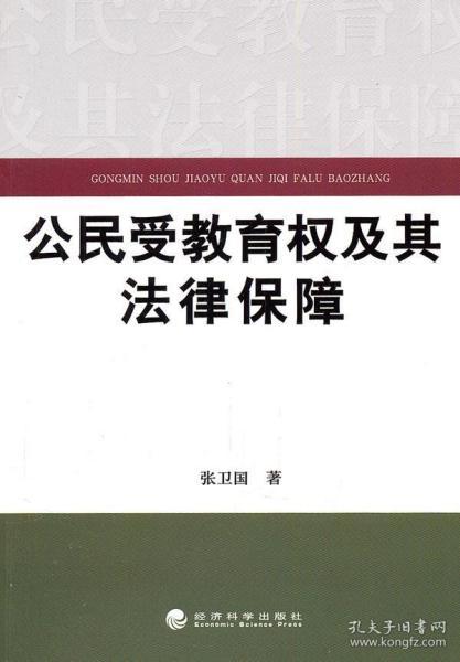 公民受教育权及其法律保障 张卫国 著 9787514107364