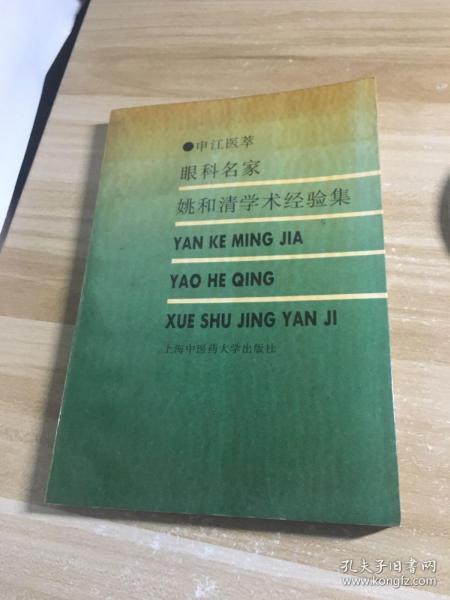 眼科名家姚和清学术经验集——申江医萃