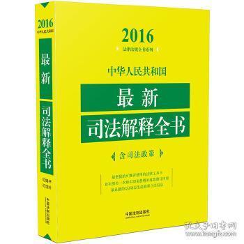 2016法律法规全书系列-中华人民共和国新司法解释全书 中国法制出