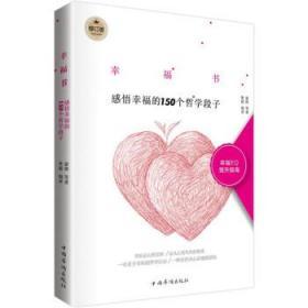 幸福书感悟幸福的150个哲学段子 [法] 蒙田 等 著;鲁毅 译