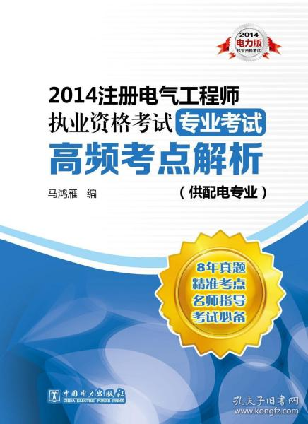 注册电气工程师执业资格考试 专业考试 高频考点解析(供配电专业