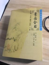 中医临床必读丛书·景岳全书(下)