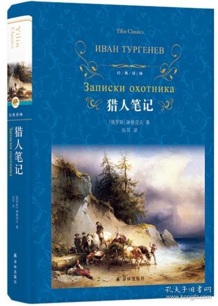 经典译林:猎人笔记(精装) 屠格涅夫 9787544775809