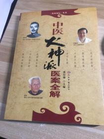 中医火神派医案全解