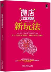 微店创业营销新玩法 崔慧勇 主编 9787111514336