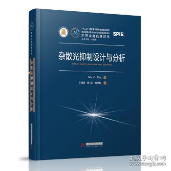 杂散光抑制设计与分析 埃里克·费斯特 9787568058001