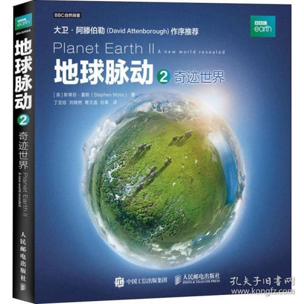 地球脉动2:奇迹世界 (英)斯蒂芬·莫斯(Stephen Moss)