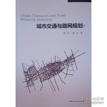 城市交通与路网规划 蔡军,陈飞 著 9787112213740