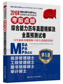 2016年MBAMPAMPAcc考前点睛 综合能力历年真题精解及全真预测试