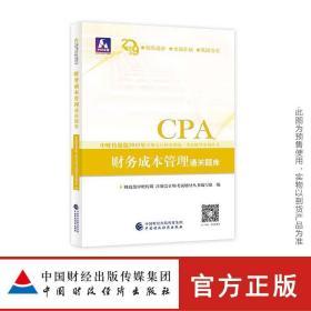 财务成本管理通关题库 财政部中财传媒注册会计师考试研究组