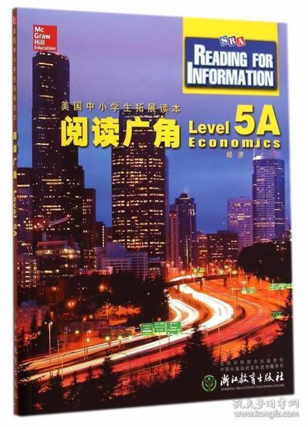经济-阅读广角-美国中小学生拓展读本-Level 5A 美国麦格劳希尔教