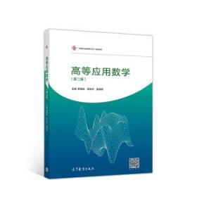 高等应用数学 第二版 罗建武,徐文宇,尧青阳 著 9787040502558