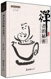 禅者的秘密·饮食 悟义 9787549608560