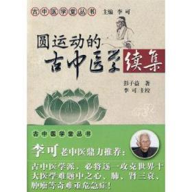古中医学堂丛书:圆运动的古中医学:续 彭子益 9787802316461