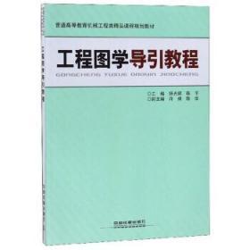 工程图学导引教学 杨光辉,陈平,陈华等 编 9787113248680