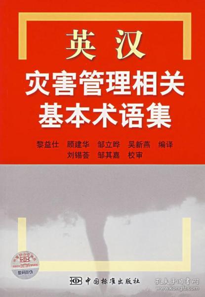 英汉灾害管理相关基本术语集 黎益仕 等编译 9787506639040