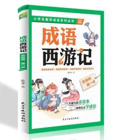 成语西游记:奔跑吧,猪八戒  陈春香 9787513911009
