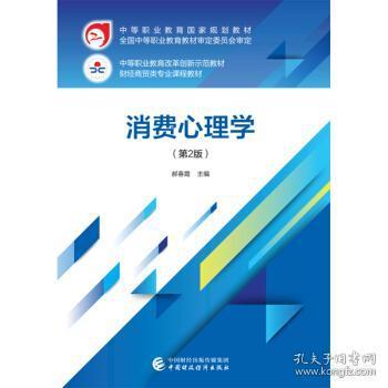 消费心理学(第2版) 郝春霞 著 9787509590003