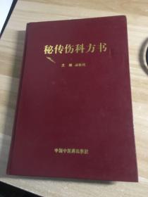 秘传伤科方书
