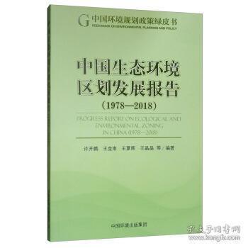 中国生态环境区划发展报告 许开鹏,王金南,王夏晖,王晶晶等
