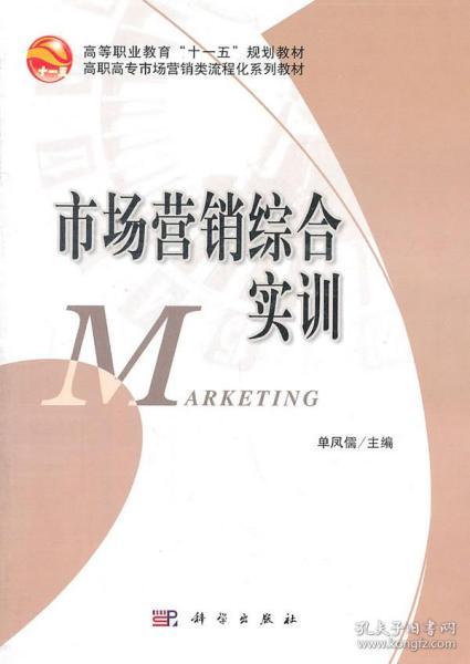 市场营销综合实训 单凤儒 主编 9787030242709