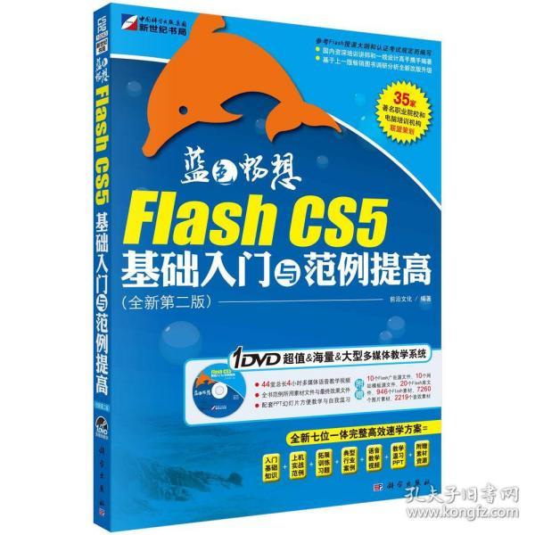 蓝色畅想-Flash CS5基础入门与范例提高(全新第二版)(DVD) 前沿