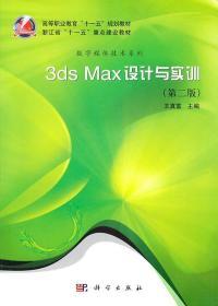 3DS Max设计与实训 王真富 主编 9787030295798