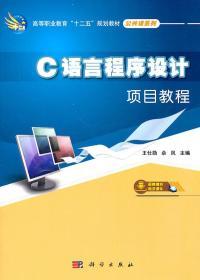 C语言程序设计项目教程 佘凤 9787030301147