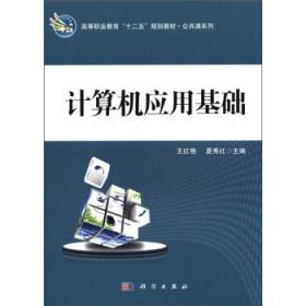 计算机应用基础(高等职业教育十二五规划教材)公共课系列 王红艳