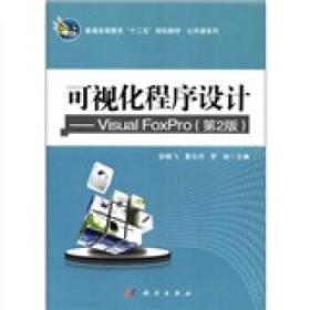 可视化程序设计——Visual_FoxPro(第2版) 安晓飞 等 编