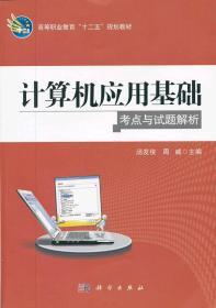 计算机应用基础考点与试题解析 汤发俊 等主编 9787030345974