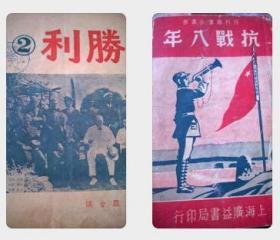 (抗战八年)(胜利)历史珍贵图书!