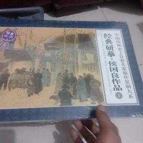 中国绘画史上首套名家原作复制大系:经典研摹侯国良作品1,2(限量特惠版) 全书重约3公斤左右