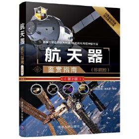 航天器鉴赏指南(珍藏版)(第2版)