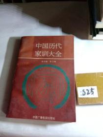 中国历代家训大全  下册