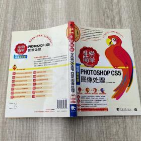 非常简单:Photoshop CS5图像处理(超值全彩版)