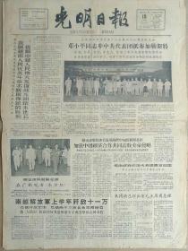 光明日报1965年7月18日,今日四版全。【《杜十娘怒沉百宝箱》评价中的两个问题】【方苞和《狱中杂记》】【吴敬梓的《老伶行》】