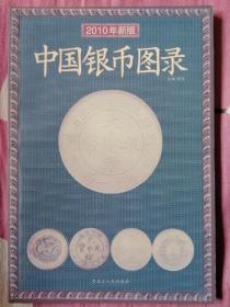 中国银币图录(2010年修正版)