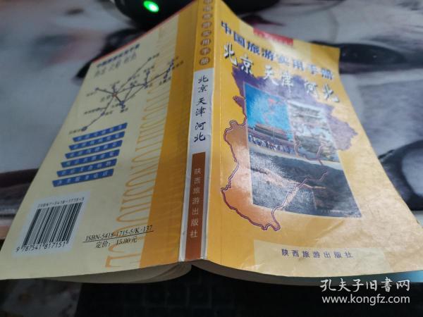 中国旅游实用手册--北京 天津 河北
